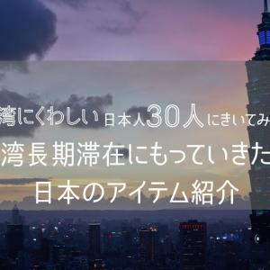 【保存版】台湾長期滞在にもっていきたい日本のアイテム紹介~台湾に詳しい日本人30人にきいてみた~