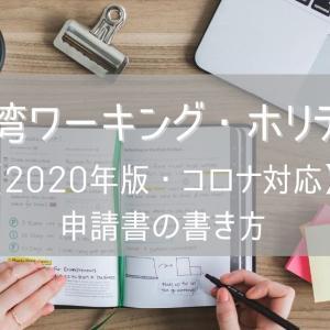 2020年版 台湾ワーキング・ホリデービザ申請書の書き方解説【コロナ対応】