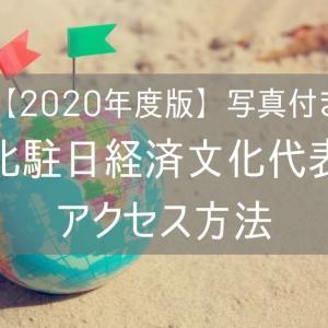 【2020年度版】台北駐日経済文化代表処までのアクセス方法