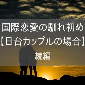 国際恋愛の馴れ初め【日台カップルの場合】・続編