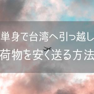単身で台湾へ引っ越しする方へ、荷物を安く送る方法【経験談】