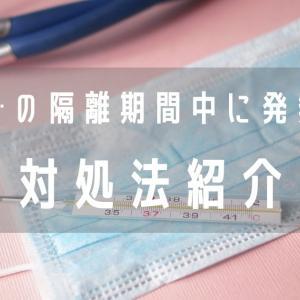 台湾で隔離期間中、発熱したときの対処法【経験談】