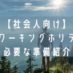 台湾ワーキングホリデー(留学)に必要な準備(社会人向け)