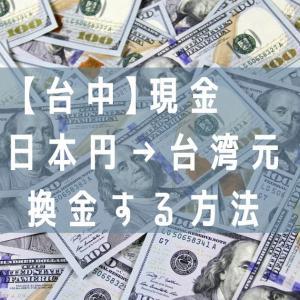台中で現金日本円→台湾元を換金する方法紹介【長期滞在者向け】