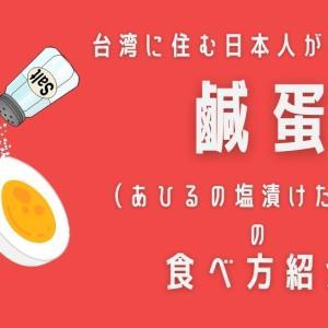 「鹹蛋(あひるの塩漬けたまご)」の食べ方【在台日本人が教える】
