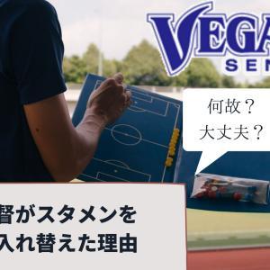 【ベガルタ仙台】木山監督がスタメンを大幅に入れ替えた理由
