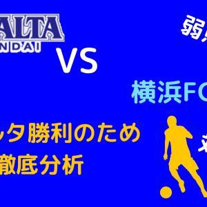 【ベガルタ仙台】横浜FC戦の結果を3つのポイントで紹介