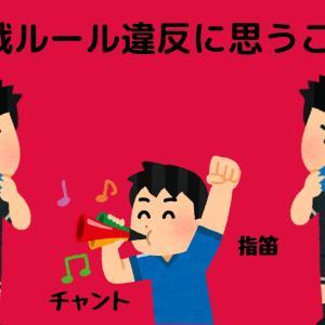 【浦和レッズ】観戦ルール違反に思うこと【指笛】
