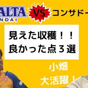 【ベガルタ仙台】札幌戦で見えた収穫!【良かった点3選】