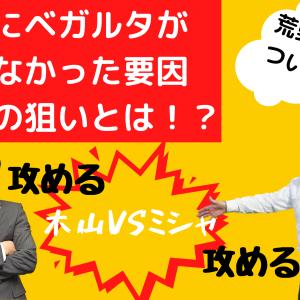 【ベガルタ仙台】両監督の狙い!札幌に勝てなかった要因は?