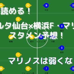 【2分で読める】横浜FMは弱くなった?【×仙台スタメン予想】
