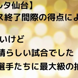 【ベガルタ仙台】マルコス終了間際の得点により敗戦【3連敗】