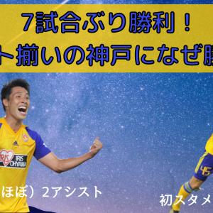 【ベガルタ仙台】7試合ぶり勝利!タレント揃いの神戸になぜ勝てた?