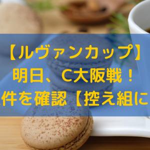 【ルヴァンカップ】明日、C大阪戦!突破条件を確認【控え組に注目】