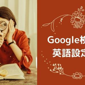 ふだんの生活に英語を!Google検索の言語設定を英語にしてみよう