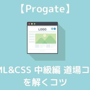 【Progate】HTML&CSS 中級編 道場コースを解くコツ