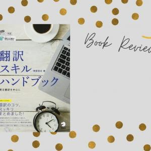 読書の記録 『翻訳スキルハンドブック』