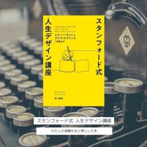 退職をあと押しした本『スタンフォード式 人生デザイン講座』