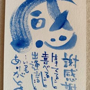 福井県嶺南地方で、己書幸座を開催したい!!!その理由を述べます♪