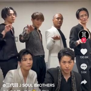 癒しのがんちゃん♡三代目J Soul BrothersのTikTok