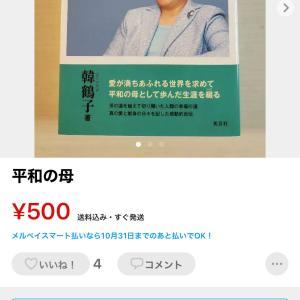 平和の母、メルカリ送料込みで500円