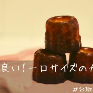 【お取り寄せ】コムパリの一口サイズミニカヌレは食感が良い!口コミ・評判