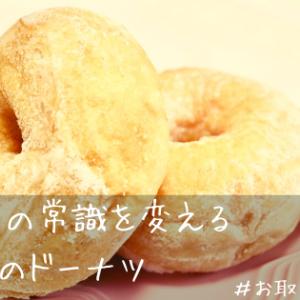 【お取り寄せ】ドーナツの常識を変える!ハリッツのドーナツ!口コミ・評判