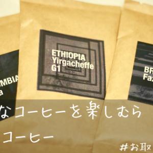 【お取り寄せ】爽やかなコーヒーを楽しむならタカムラコーヒー!口コミ・評判レビュー