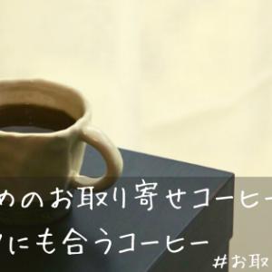 【厳選】おすすめのお取り寄せコーヒーリスト!スイーツにも合うコーヒーを紹介!