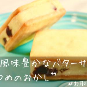 【お取り寄せ】ゆめのおかしのバターサンドは濃厚で風味豊か!口コミ・評判レビュー