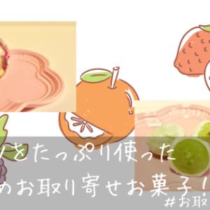 【フルーツ好きにはたまらない】フルーツをたっぷり使ったおすすめのお取り寄せお菓子!