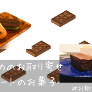 おすすめのお取り寄せチョコレートのお菓子【チョコレート好きにはコレ】