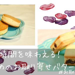 至福の時間を味わえる!おすすめのお取り寄せバターサンド!