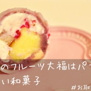 【お取り寄せ】五條堂のフルーツ大福はまるでパフェ!こんな和菓子食べたことなかった!評判・口コミレビュー!