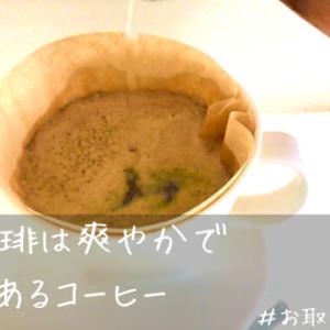 【お取り寄せ】土井珈琲のコーヒーは爽やかな深みが特徴的!口コミ・評判レビュー