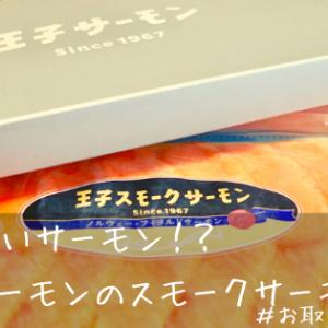 【お取り寄せ】格式高いサーモン!?王子サーモンのスモークサーモンの口コミ・評判レビュー