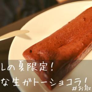 【お取り寄せ】ミニマルの爽やかな生ガトーショコラ!口コミ・評判レビュー