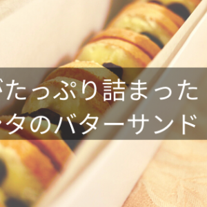 幸せがたっぷり詰まった!キノシタのレーズンバターサンド!口コミ・評判レビュー【お取り寄せ】