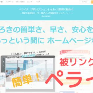 【ペライチ】ブログと連携させて、被リンクを獲得しよう!~SEO対策になるよ~