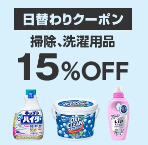 Yahoo!ショッピング で 掃除、洗濯用品対象の15%OFFクーポンが出現中!(20/7/13限定)