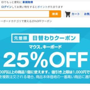 Yahoo!ショッピングでマウス、キーボード対象25%OFFクーポンが出現中!(20/9/19限定)