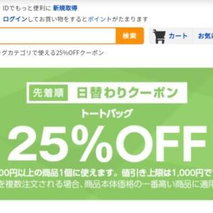 Yahoo!ショッピングでトートバッグ対象25%OFFクーポンが出現中!エコバッグが安い!(20/9/20限定)