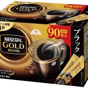 Amazonで ネスカフェ ゴールドブレンド スティック ブラック 90P が50%OFFクーポンの適用で836円!(20/9/23現在)