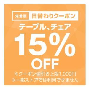 Yahoo!ショッピングでテーブル、チェア15%OFFの先着順 日替わりクーポンが出現中!(20/9/26限定)
