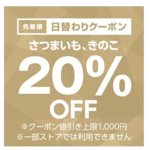 Yahoo!ショッピングでさつまいも、きのこカテゴリ商品20%OFFの先着順 日替わりクーポンが出現中!(20/10/24限定)