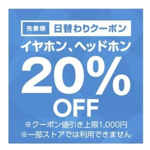 Yahoo!ショッピングでイヤホン、ヘッドホンカテゴリ商品20%OFFの先着順 日替わりクーポンが出現中!(20/10/25限定)