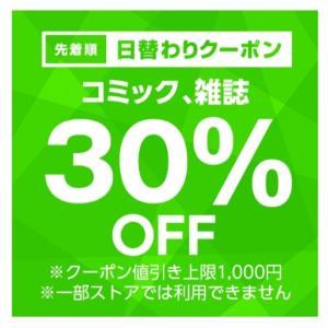 Yahoo!ショッピングでコミック、雑誌カテゴリ対象30%OFFクーポンが出現中!(20/11/24限定)