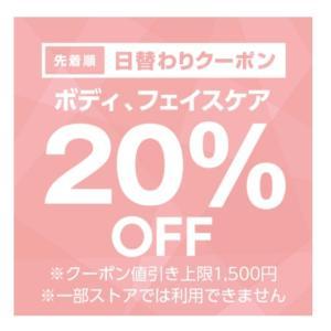 Yahoo!ショッピングでボディ、フェイスケア20%OFFクーポンが出現中!(20/11/27限定)