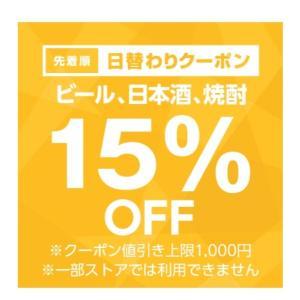 Yahoo!ショッピングでビール、日本酒、焼酎15%OFFクーポンが出現中!(20/12/3限定)