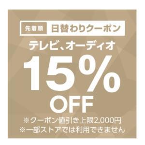 Yahoo!ショッピングでテレビ、オーディオ15%OFFクーポン出現中!(20/12/4限定)